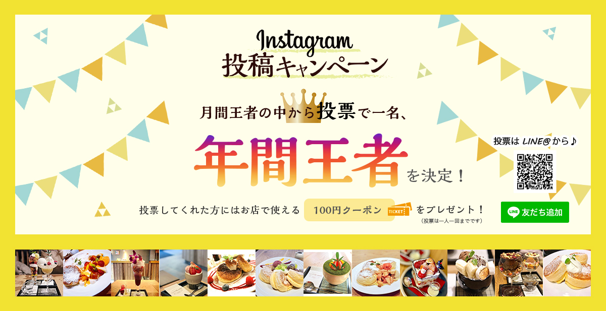 Instagram投稿キャンペーン CAFE ANNON